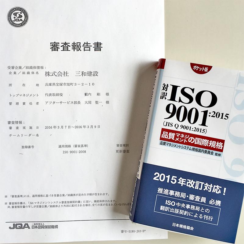 img_iso9001